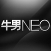 牛男neonan
