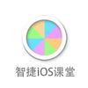 智捷iOS课堂