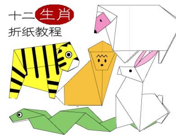 十二生肖折纸 log130的动态