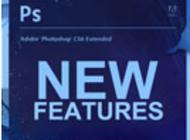 Photoshop CS6新功能视频教程目录
