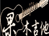 果木吉他乐理教程