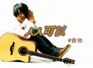 吉他乐理教程【左轮】