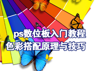 ps数位板入学教程之色彩搭配原画与技巧
