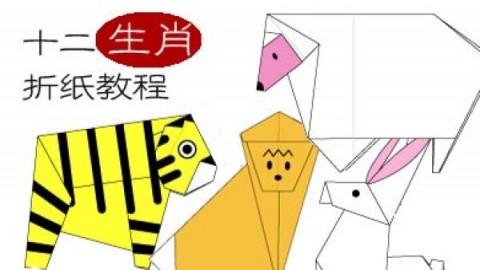 十二生肖折纸图片