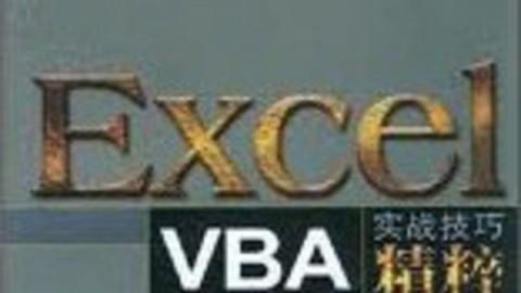Excel VBA视频教程全集