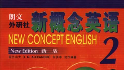 新概念英语第二册课堂讲解版