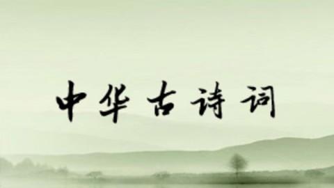 中华古诗词