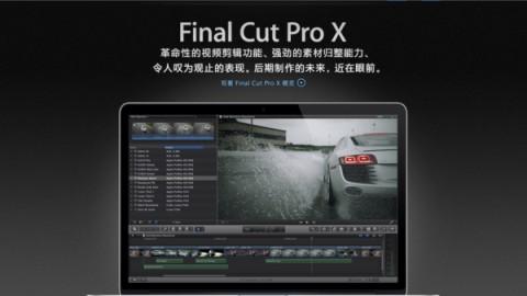 Final Cut Pro X 入门教程