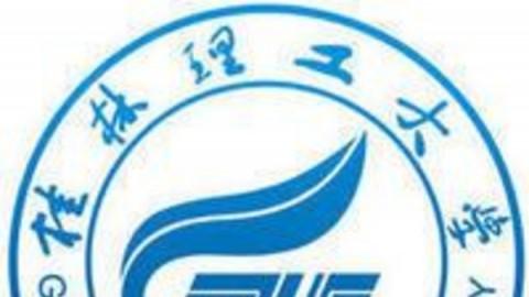桂林理工大学:水污染控制技术-典型案例