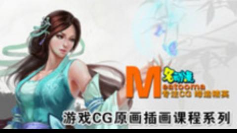 名动漫游戏原画CG插画视频教程合集