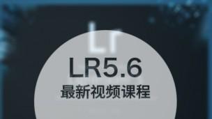 lightroom5.6最新后期学习教程