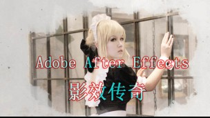 AE在线视频教程【力方学院出品】