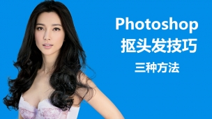 Photoshop抠头发技巧