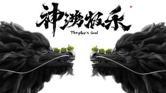 原创CGI动画《神游极乐》免费公开课