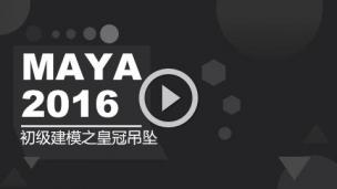 Maya2016建模之皇冠吊坠