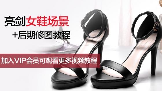 电商淘宝拍摄教程女鞋场景拍摄