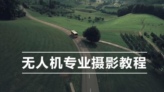 无人机专业摄影教程