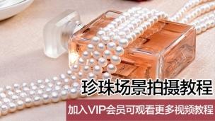 淘宝电商产品拍摄教程珍珠拍摄