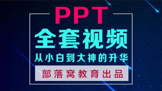PPT教程:小白脱白系列课程