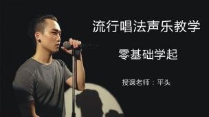 从零w88topw88优德.com流行唱法,如何快速的用正确的方式演唱