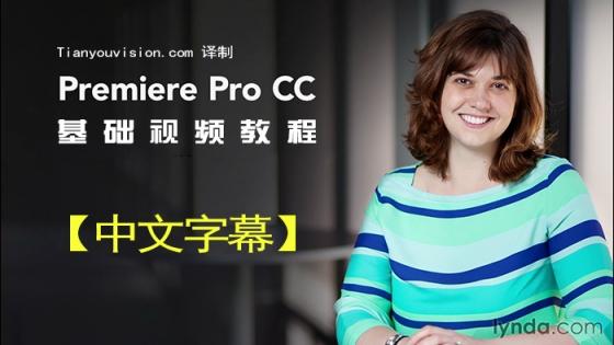 【中字】Lynda Premiere CC基础视频教程(持续更新)