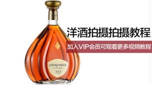 XO洋酒红酒酒瓶半透明产品拍摄教程