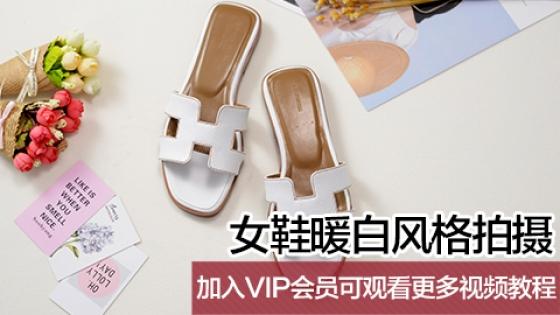 女鞋暖白风格拍摄女鞋场景摄影教学