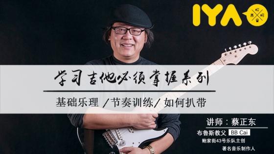 学习吉他必须掌握系列:扒带、乐理、节奏