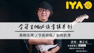 w88topw88优德.com吉他必须掌握系列:扒带、乐理、节奏