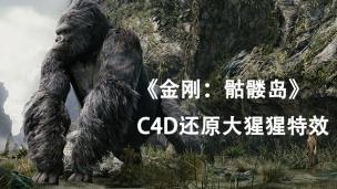 公开课《金刚:骷髅岛》C4D还原大猩猩特效