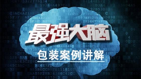 《最强大脑》AE包装案例讲解