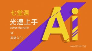 Ai七堂课光速手上(免费www.w88top.com)