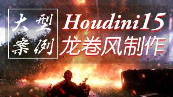 Houdini15大型案例-龙卷风制作