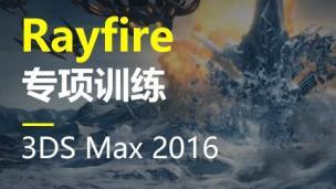 Rayfire专项训练