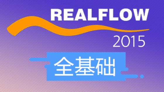 RealFlow2015全基础