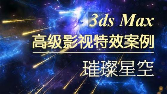 3ds Max高级影视特效案例:璀璨星空