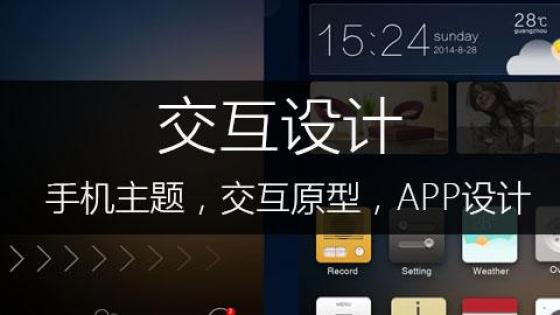零基础学习UI设计--交互设计(手机主题,交互原型,app)