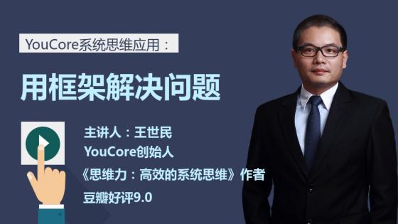 YouCore系统思维应用:用框架解决问题(初级)