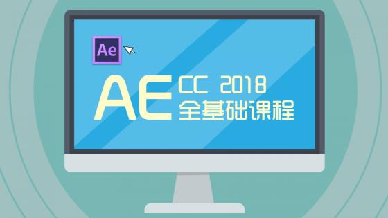 AE  CC  2018 全基础教程