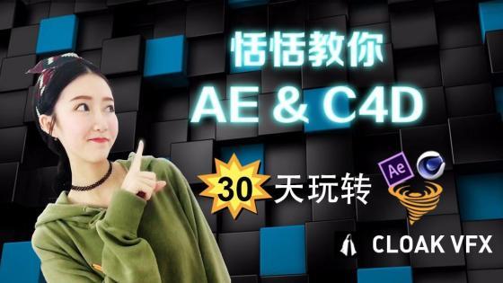 30天玩转AE&C4D