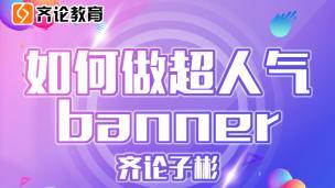 淘宝如何做超人气banner,获得百万点击?