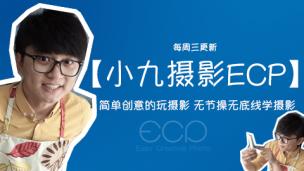 简单创意学摄影(ECP)