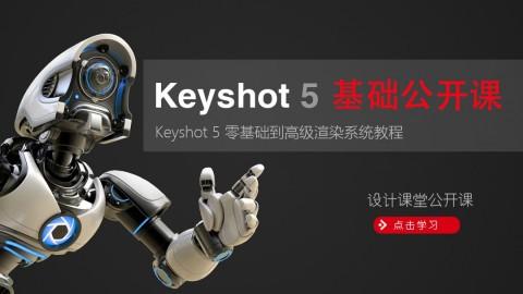 Keyshot5 零基础到高级渲染公开课