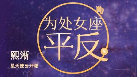 【限时免费】星天使占星公开课