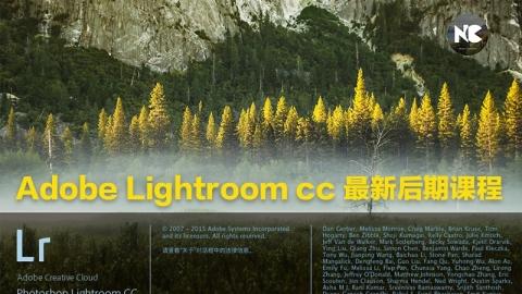 Adobe Lightroom cc最新后期学习教程