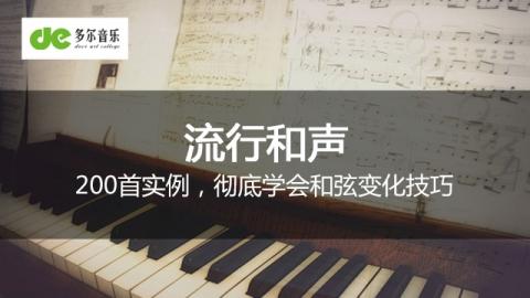高级《流行和声》200首歌曲实例,彻底学会和弦变化技巧