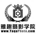 北京雅趣摄影