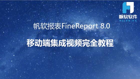 帆软报表FineReport 8.0移动端集成视频教程