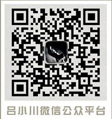 吕小川微信公众平台.jpg