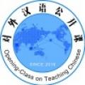 对外汉语公开课